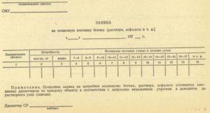 Бланк заявки на бетон образец. раствор М150 Пк2