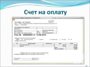Является ли счет на оплату обязательным документом. Зачем нужен счет