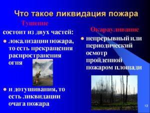 Понятие о локализации и ликвидации пожара (виды, способы тушения пожаров). Определение локализация и ликвидация пожара Ликвидация пожара — это слаженная работа пожарных