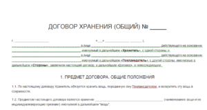 Договор хранения с правом реализации товара образец. Договор хранения с правом реализации