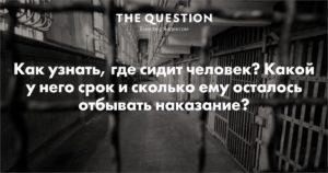 Как найти где сидит заключенный. Способы узнать, где сидит осужденный по его фамилии