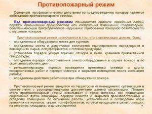 Что включает в себя противопожарный режим организации. Правила введения противопожарного режима в российской федерации