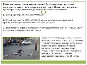 Какая статья сбил человека насмерть. Что делать если наехал на пешехода? Наказания и штрафы при ДТП, советы юриста