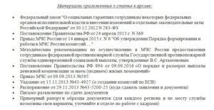Списки сотрудников мчс на получение есв. Социальные выплаты и льготы сотрудникам мчс россии