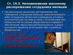 Бездействие сотрудников полиции статья ук. Какое наказание предусмотрено законом за неповиновение сотруднику полиции