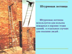 Назначение штурмовой лестницы. Лестница штурмовая