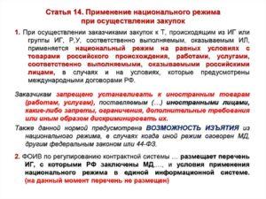 Статья 14 фз 44 что прикладывать. Национальный режим при осуществлении закупок: перечень товаров