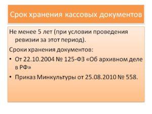 Кассовые документы срок хранения. Срок хранения кассовых документов в организации