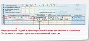 Проверьте наличие необходимых подписей врача председателя вк. Должна ли стоять подпись председателя врачебной комиссии в больничном листе? Что такое пред