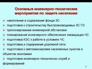 Инженерная защита населения и территорий основные мероприятия. Мероприятия инженерной защиты