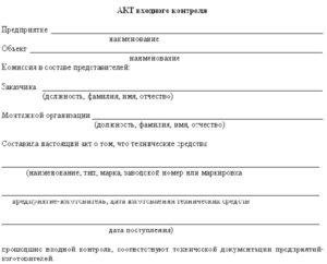 Акт о проведении входного контроля образец. Акт входного контроля оборудования и материалов