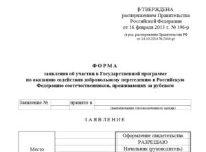 Срок рассмотрения заявления на гражданство рф. Процедура подачи на гражданство РФ по программе переселения
