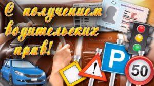 Как поздравить с получением водительских прав. Поздравления подруге с получением водительских прав