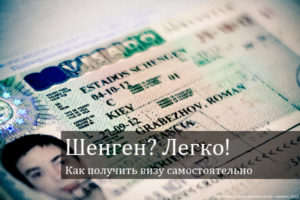 Как проще сделать шенгенскую визу. Безотказный Шенген: где теперь легче получить мультивизу