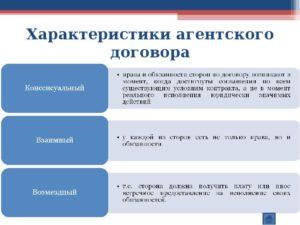 Агентский договор: риски, о которых надо знать бухгалтеру. Работа по агентскому договору - плюсы и минусы