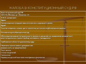 Обращение в кс рф образец. Подаем жалобу в конституционный суд российской федерации