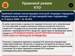 Кем вводится режим кто. Что такое режим КТО? Особенности введения режима контртеррористической операции