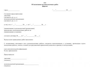 Акт пусконаладки оборудования образец. Порядок составления акта пусконаладочных работ