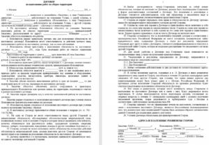 Договор оказания услуг по планировке территории. Договор на благоустройство места захоронения