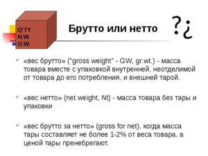 Масса нетто и брутто что означает. Чем отличается вес брутто и нетто – необходимые уточнения
