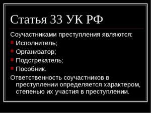 Статья 33 ч 5 ук. Теория всего