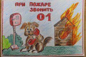 Рисунки на тему безопасность в школе. Картинки пожарная безопасность детям