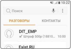 DIT_EMP — пришла смс о штрафе, что это такое. Емр штрафы
