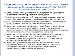 Основные академические права педагогического работника закреплены. Академические свободы