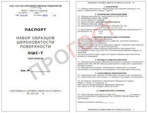 Паспорт оборудования образец гост. Разработка технического паспорта изделия в россии