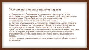 Аналогия закона в гражданском праве допустима. Аналогия права в гражданском праве: пример применения
