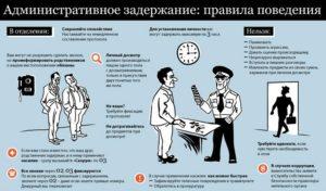 На сколько имеют право задержать в полиции. Основания и порядок задержания пьяного гражданина полицией – сроки задержания нетрезвых граждан