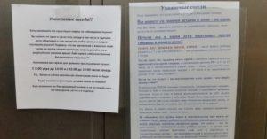 Письмо обращение к соседям о тишине. Письмо соседям, которые шумят