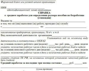 Справка 638 для биржи труда форма. Справка о средней заработной плате в центр занятости