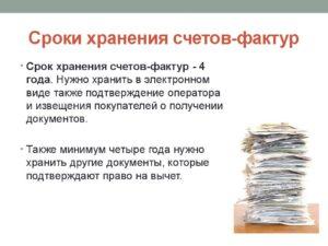 Сколько нужно хранить накладные и счета фактуры. Сроки хранения счетов-фактур в организации