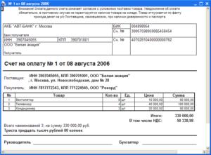 Как выставить счет на оплату в организации? Правила выставления счета. Нумерация первичных документов