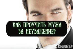 Как проучить мужа или парня за обиду: советы психологов. Как проучить мужчину за неуважение советы психологов