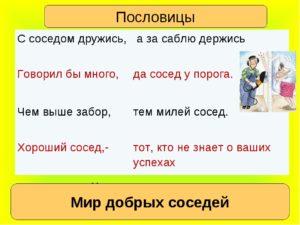 Пословица о добрых отношениях между соседями русская. Пословицы про соседей и поговорки Пословицы о соседях