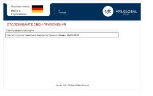 Отследить документы на визу. Проверка статуса визы в США: отслеживание по номеру