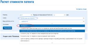 Патент на автосервис для ип. Все о патенте для ИП: виды деятельности, примеры расчета стоимости и пошаговая схема получения