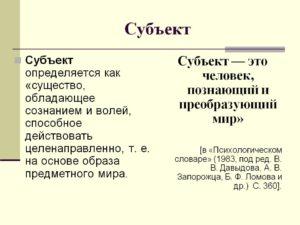 Определение слова субъект. Понятия объект и субъект в обществознании
