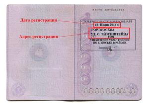 Обязательна ли регистрация граждан рф. Можно ли жить без прописки в паспорте? Разница между пропиской и регистрацией