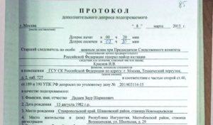 Протокол проверки показаний на месте заполненный. Протокол проверки показаний на месте (образец заполнения)
