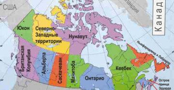 Провинции канады и их столицы. Провинции Канады: список