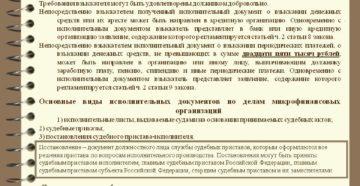 Статья 229 фз. Особенности взыскания периодических платежей
