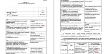 Заполнение анкеты для поступления в мвд. Образец заполнения анкеты на госслужбу