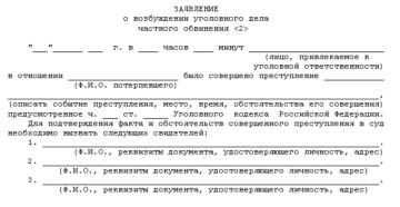 Образец заявления предусмотренные статьей 318 упк рф. Образец Заявления по уголовному делу частного обвинения по ч.1 ст.116 УК РФ