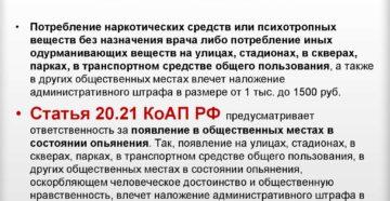 Что такое КоАП РФ, расшифровка аббревиатуры. КоАП РФ с последними изменениями