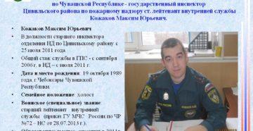 Должностная инструкция дознавателя мчс. Лица мчс россии