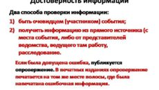 Достоверные и недостоверные источники информации. Достоверность информации: определение, проверка и контроль