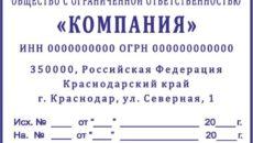 Размер углового штампа организации. Требования к угловому штампу организации